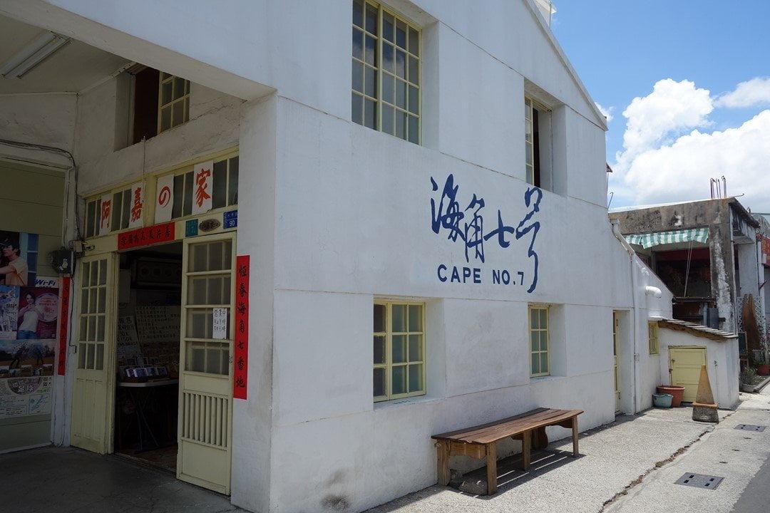 Hengchun Township, things to in Kenting, Taiwan